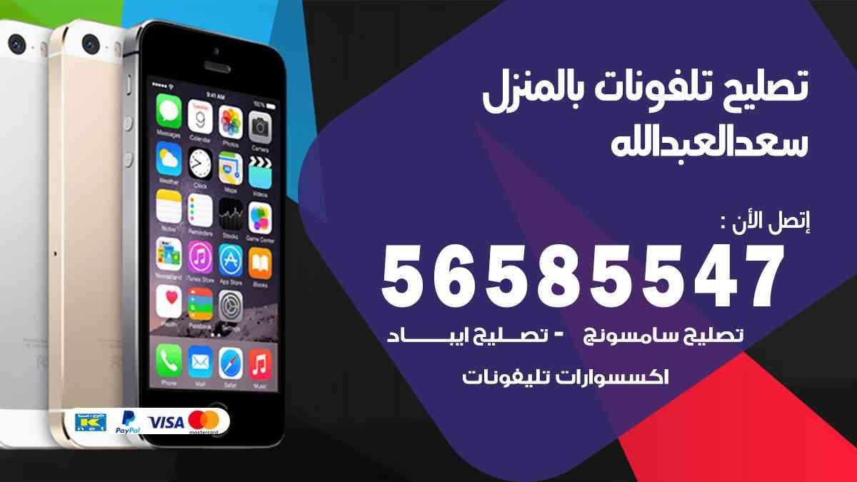 تصليح تلفونات سعد العبدالله بالمنزل