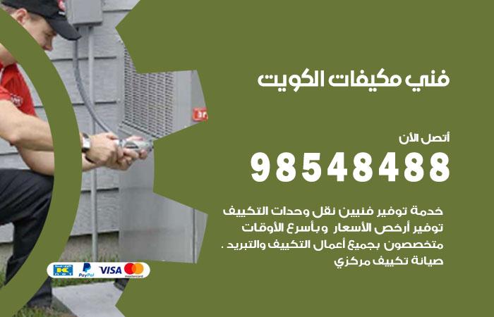 فني مكيفات الكويت